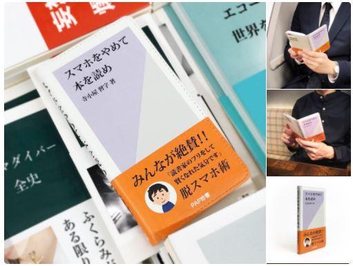 新書風手帳型スマホケース「スマホをやめて本を読め」