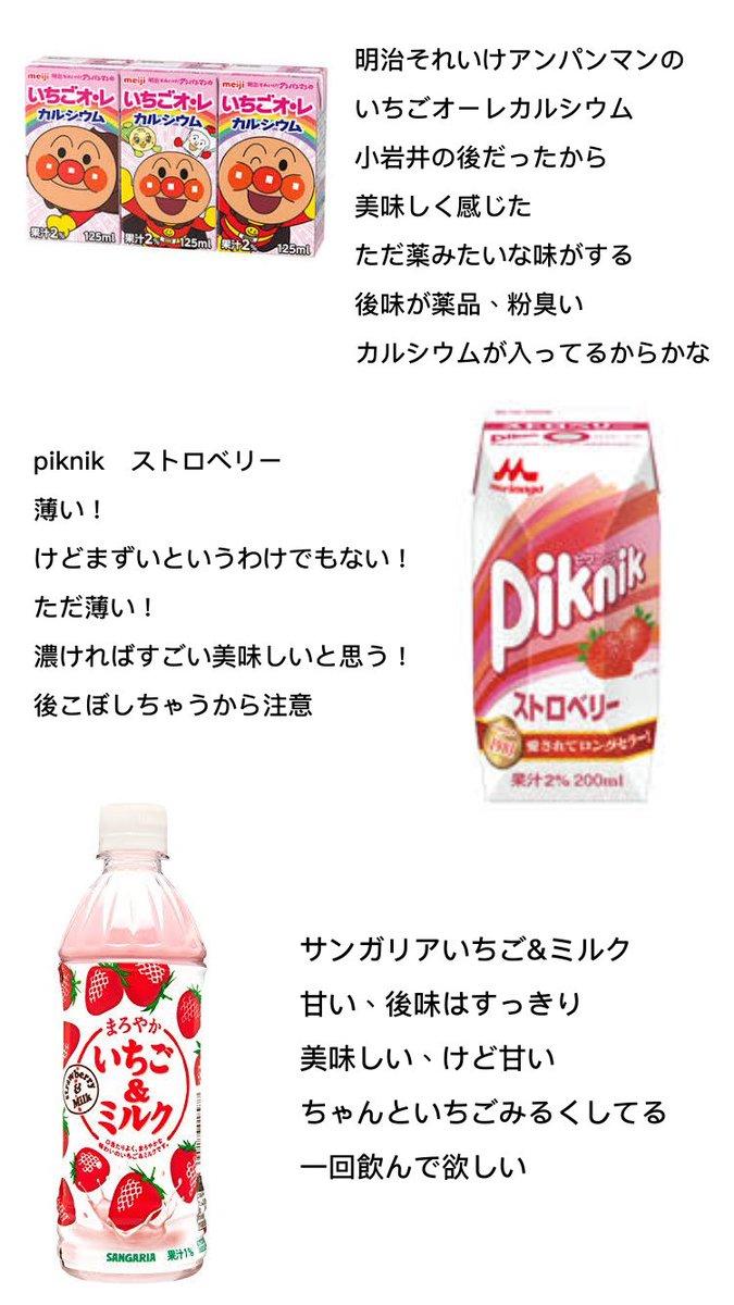 【商品レビュー】いちごミルク飲み比べ