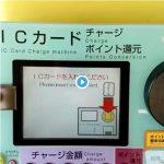 【動画】名古屋地区のICチャージ機は昭和の香り