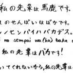 多分日本語はとても難しい・日本語は多分とても難しい