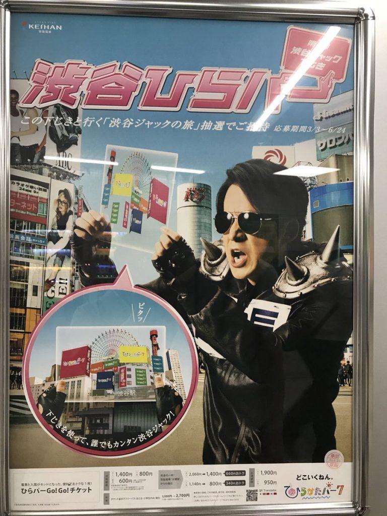 持って渋谷に行くと看板を全部ひらパーに出来る画期的な下敷き