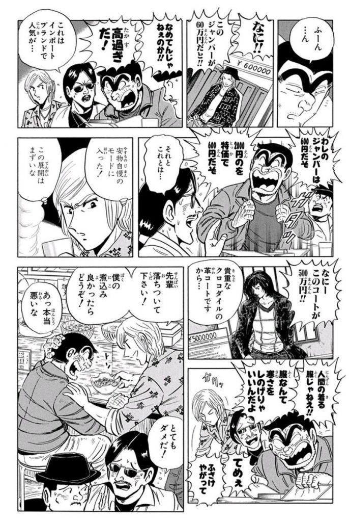 【麻生大臣の35万円スーツ】こち亀はいろんなこと教えてくれた