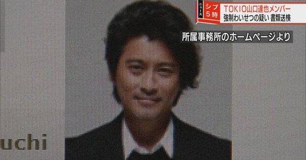【速報】TOKIO 山口達也メンバー 強制わいせつ容疑で書類送検(NHK)