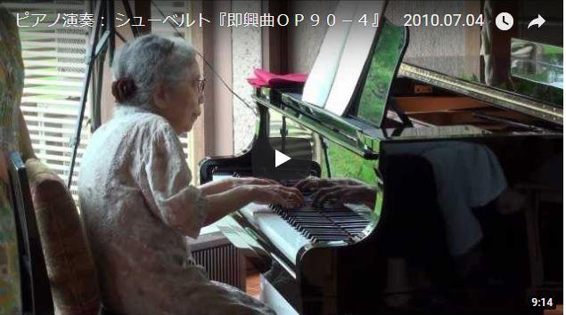 おばあちゃんのピアノ演奏: シューベルト『即興曲OP90-4』