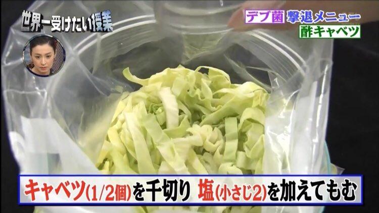 デブ菌撃退メニューの酢キャベツ【簡単・話題沸騰】