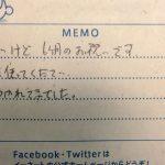 旦那が「半年間ありがとう」って10万円くれた