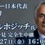 【ハリルホジッチ記者会見】サッカー前日本代表監督は何を語った?