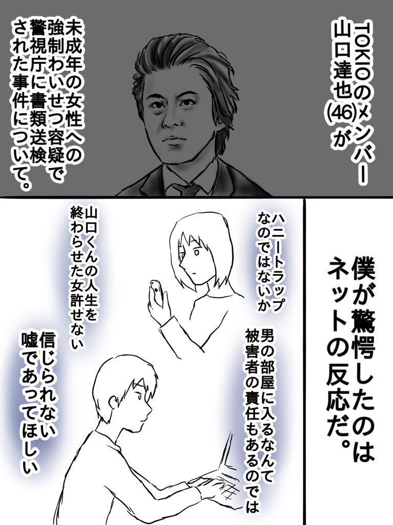 【漫画】TOKIOの山口達也氏が書類送検された件について