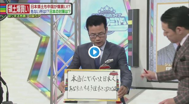 【動画】北海道だけで淡路島くらいの面積の土地が中国に買収されている