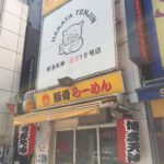 【博多天神?】東京新宿歌舞伎町では謎の博多ラーメンが