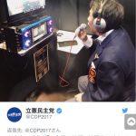 【立憲枝野代表】審議拒否GW17連休はカラオケ三昧