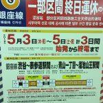 【銀座線】渋谷-表参道、青山一丁目-溜池山王間終日運休
