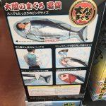 【大間のまぐろ寝袋】自由な姿勢で伸び伸びと寝られるたっぷりサイズ