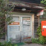 激渋な郵便局やんけ。