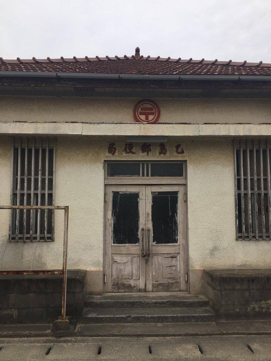 乙島郵便局