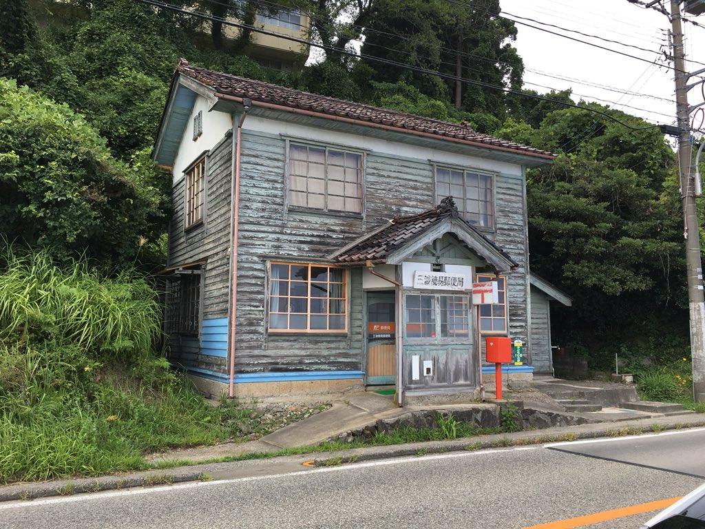 三波簡易郵便局(石川県鳳珠郡能登町)