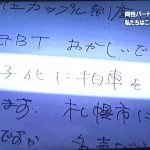 同性パートナーシップ制度の導入に伴い、札幌市には800件もの反対意見が