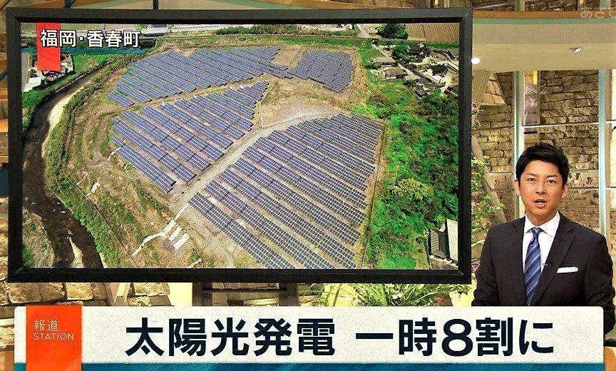 4月29日、九州電力の太陽光発電が、なんと一時「81%」に