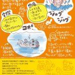 【水の事故に要注意】子どもは静かに溺れます!