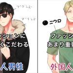 日本人男性と外国人男性の違い