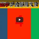 【色覚テスト】99%が見えない視覚能力テスト