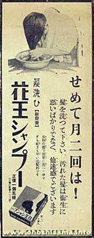 シャンプーの広告(1932年)