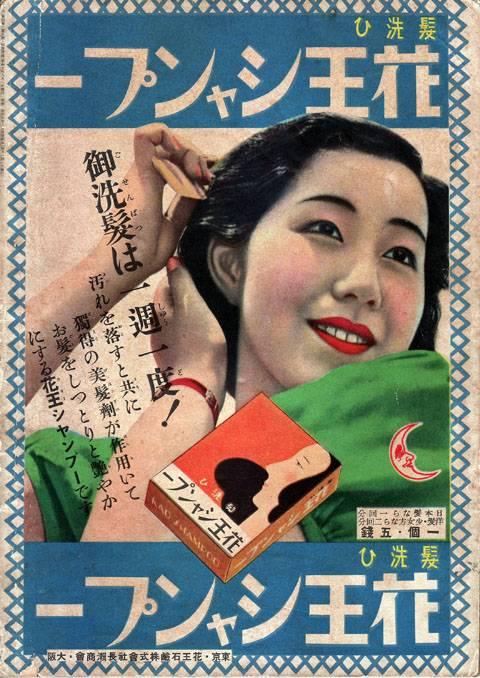 シャンプーの広告(1935年)
