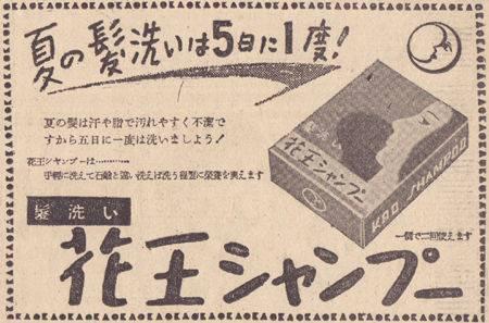 シャンプーの広告(1965年)