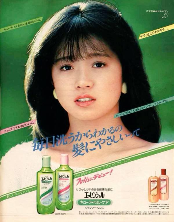 シャンプーの広告(1983年)