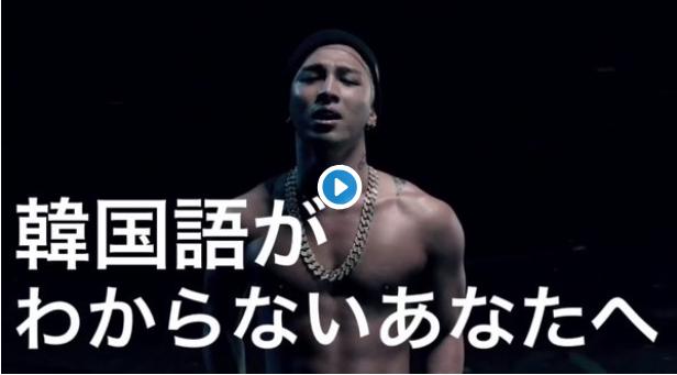 【爆笑動画】韓国語板「空耳アワー」