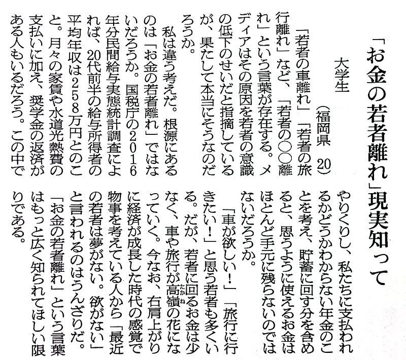 「お金の若者離れ」(朝日新聞5月5日)