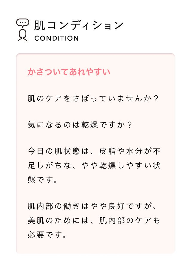 【肌パシャ】資生堂の肌管理アプリ