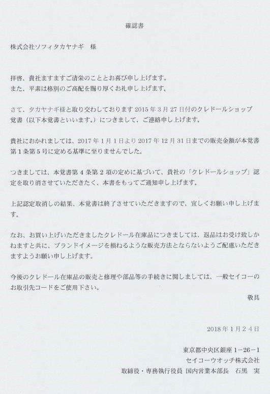 【熊本地震】復興に力を貸さないどころか息の根を止める「セイコー」