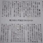 長崎新聞が掲載した一般投書「戦力持たず国民守れるのか」が話題に