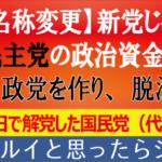 行橋市議会議員小坪慎也氏へ「商標権侵害をしながらの国民民主党批判はおやめください」