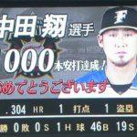 北海道日本ハム(中田選手が通算1000安打達成