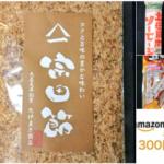 大阪のOL chikaさんから高知のお土産をプレゼント!!(5/13まで)