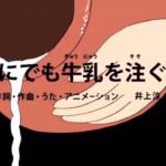 何にでも牛乳を注ぐ女【NHK爆笑ムービー】