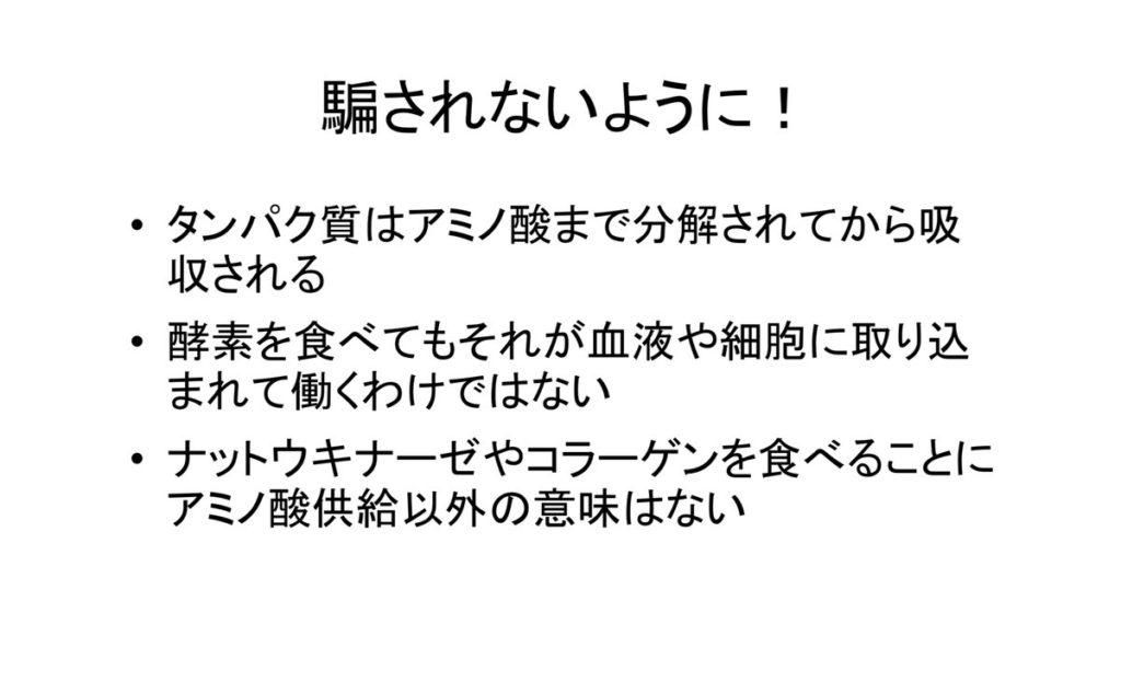 久々に東京大学の授業が実生活に役立った
