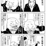 【酔狂文庫】社長かわいい!社長好き!