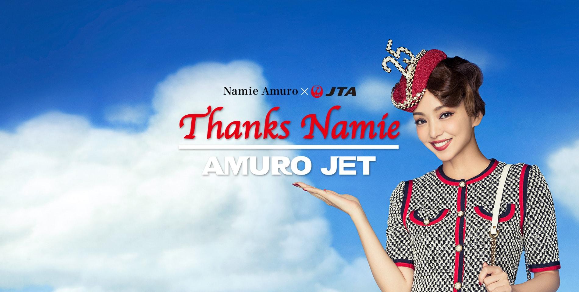 安室奈美恵オリジナルペイント機 | JTA日本トランスオーシャン航空