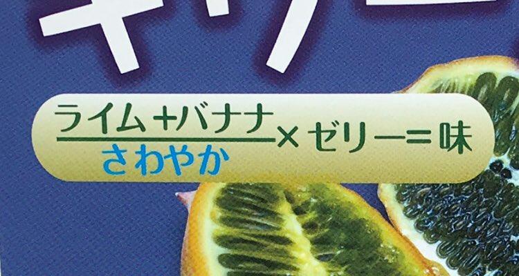 謎のフルーツの味を説明する謎の方程式