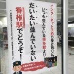 いつも並んでる博多駅よりだいたい並んでいない香椎駅へ