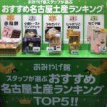 おすすめ名古屋土産ランキングに「赤福餅」と「うなぎパイ」???