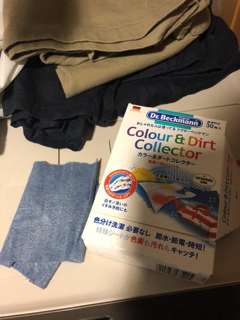 ドクターベックマン 色移り防止シート カラ―&ダ―トコレクター