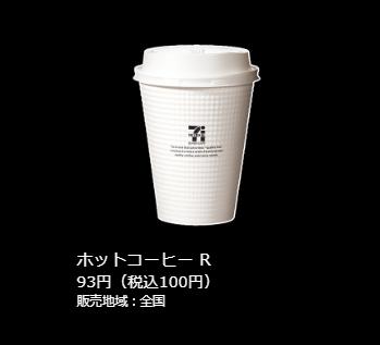 「売っているのは、コーヒー」