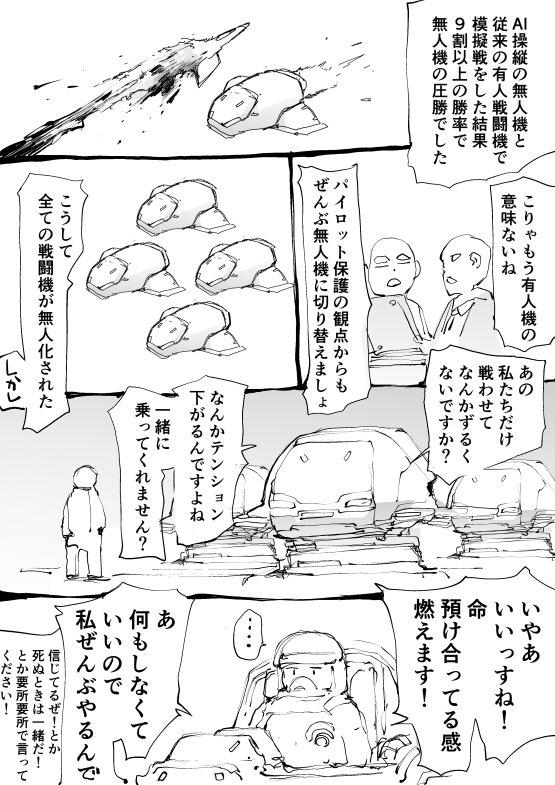 【漫画】信じてるぜ!とか死ぬときは一緒だ!とか言ってください!