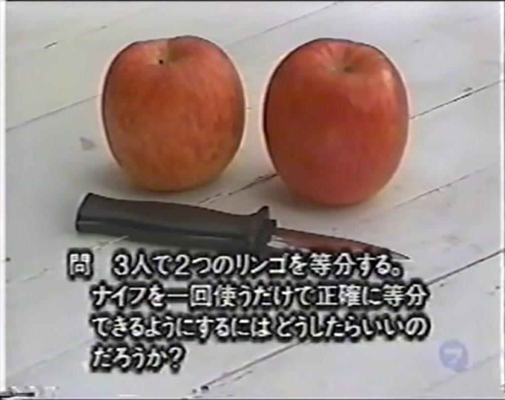 【珍・迷回答】二つのりんごを一度ナイフを使うだけで三等分する
