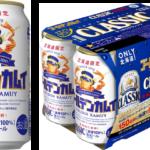 【北海道限定】サッポロクラシック「ゴールデンカムイ缶」