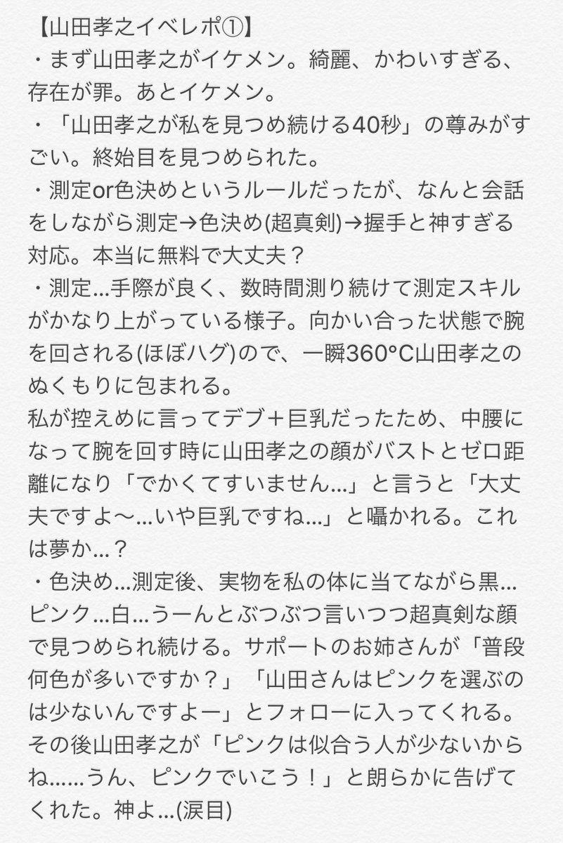 【バスト測定】山田孝之イベントのレポ